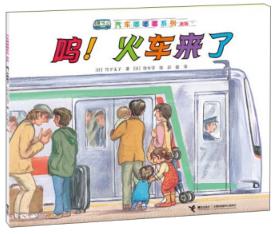 呜火车来了