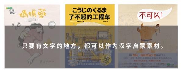 汉字启蒙书 其他书