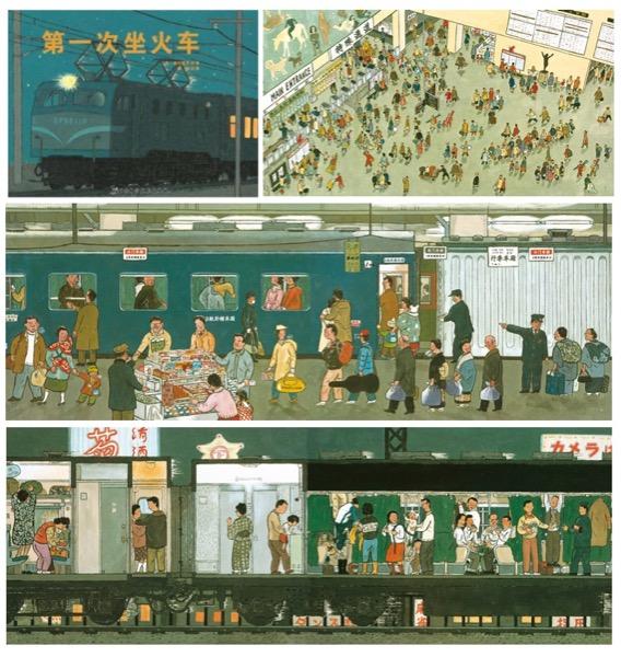 火3-第一次坐火车