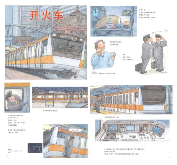 火4-开火车了