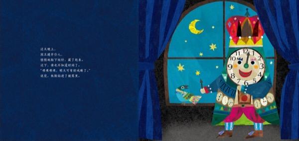 《时钟国王》内页图|国王不想每天都按照时间来做事情,于是就在一个晚上,偷偷把自己脸上的时针摘了下来,同时,整个王国的时钟也因此乱了。