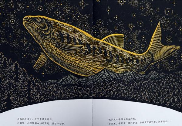 """是全书最后一页,也是我娃最喜欢的一页,每次翻到这里她就会哇哇尖叫,说这条""""黄骨鱼""""好大好肥好漂亮啊!还在天上游来游去。然后她用小手一抓,放进嘴里,啊呜啊呜的就假装吃了起来。"""