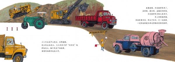 《忙碌的大卡车》内页