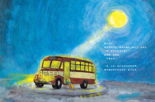 《喀哒喀哒老巴士》内页