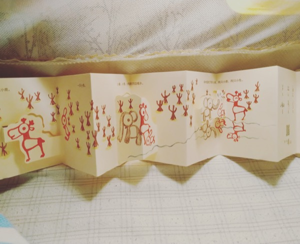 绘本设计成很有中国特色的折子页