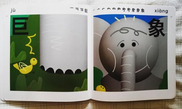 """小鸟碰见一个好大的柱子,和它比起来,非常""""巨大"""",抬头一看,原来是象。"""