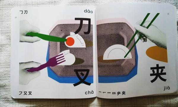 """使用筷子""""夹"""",还能用刀子和叉子吃东西。"""