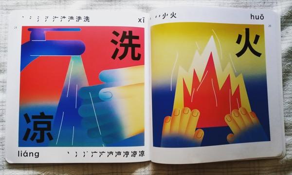 打开水龙头,洗手。水很凉,于是,手很冷,就放到火边,暖手。