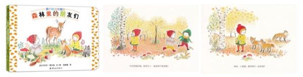 秋天,在森林里,和森林动物捉迷藏。