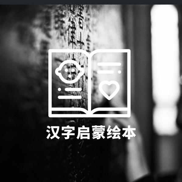 fennel.im-汉字启蒙