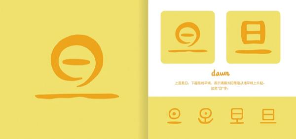 《汉字是画出来的》内页
