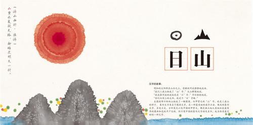《水墨汉字绘本》内页