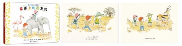 夏天,在非洲大草原里,和草原的动物一起赛跑。